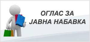 Javna-Nabavka-2